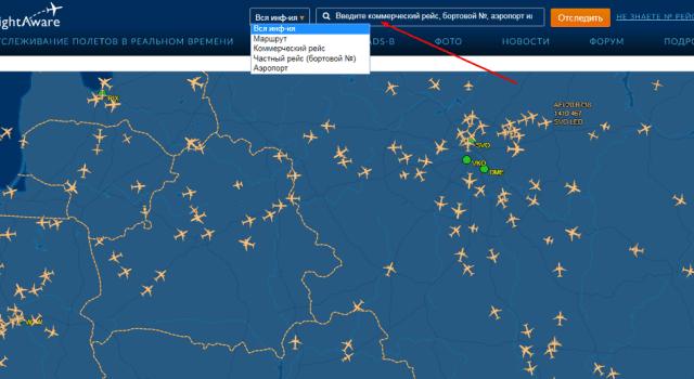 Поиск самолёта на сервисе отслеживания полетов ru flightaware