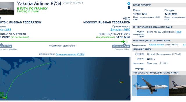 Flightaware com отслеживание полетов в реальном времени