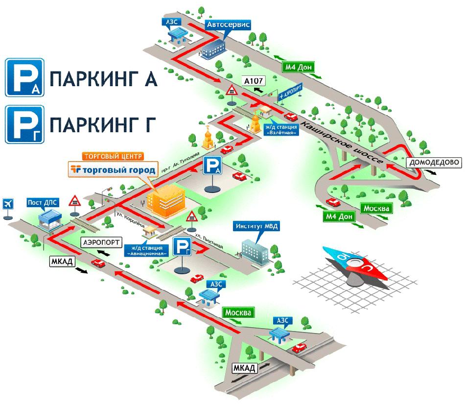 Парковки Домодедово