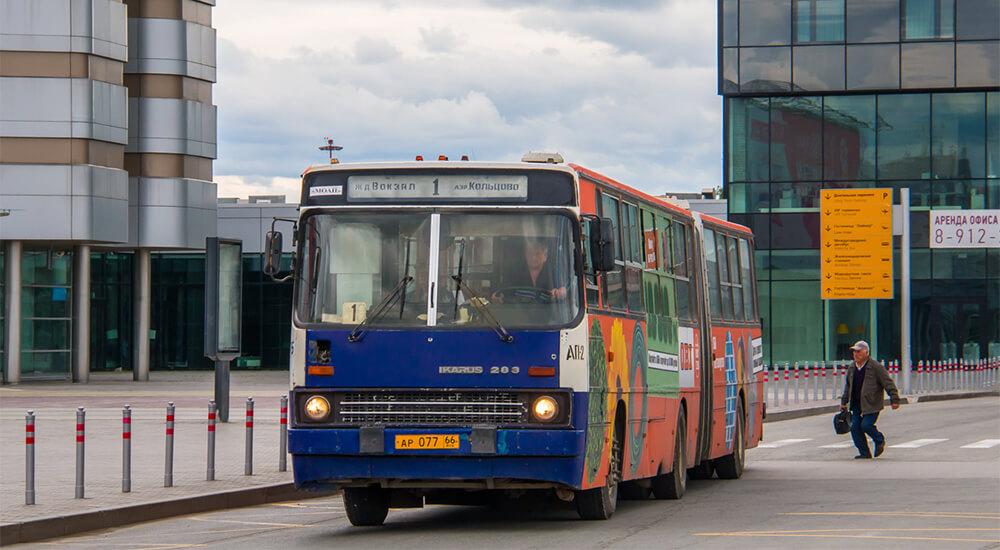 Екатеринбург как добраться до аэропорта Кольцово
