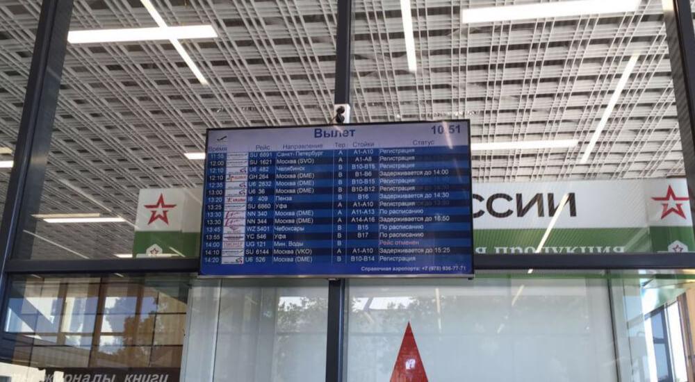 Электронное табло Симферополь аэропорт