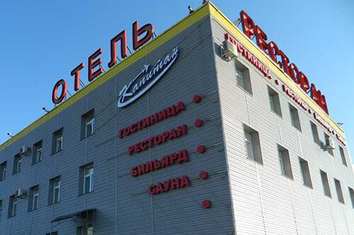 Гостиница рядом с аэропортом Толмачево