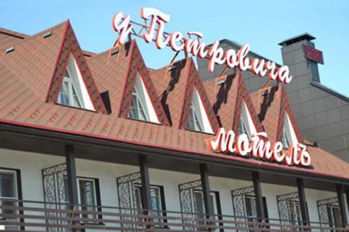 Гостиница в аэропорту Толмачево