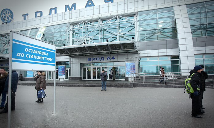 Новосибирск Толмачево адрес