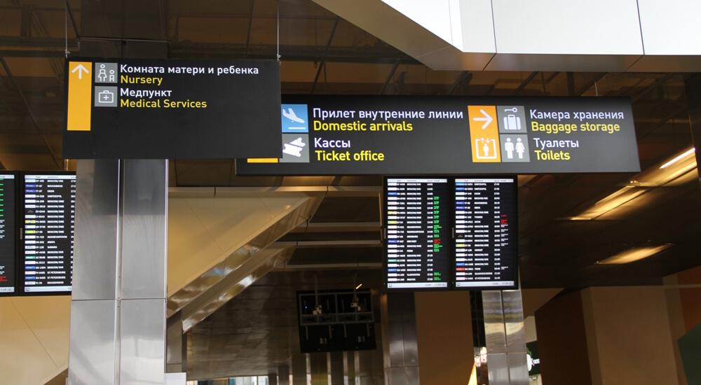 Онлайн-табло Кольцово Екатеринбург прилет международных рейсов