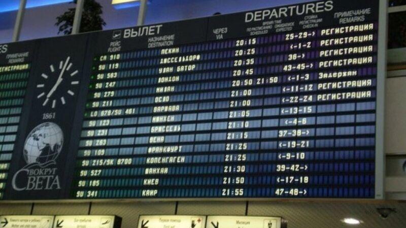 Расписание аэропорт Сочи Адлер