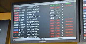 Расписание прилета самолетов в Кольцово Екатеринбург
