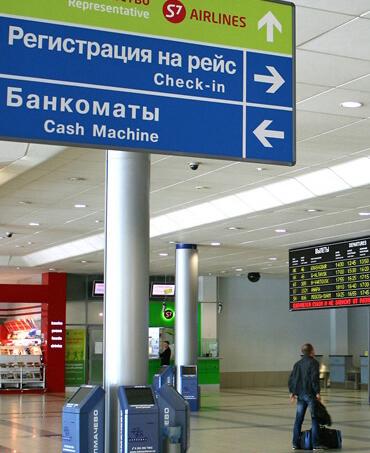 Расписание самолетов Толмачево Новосибирск онлайн