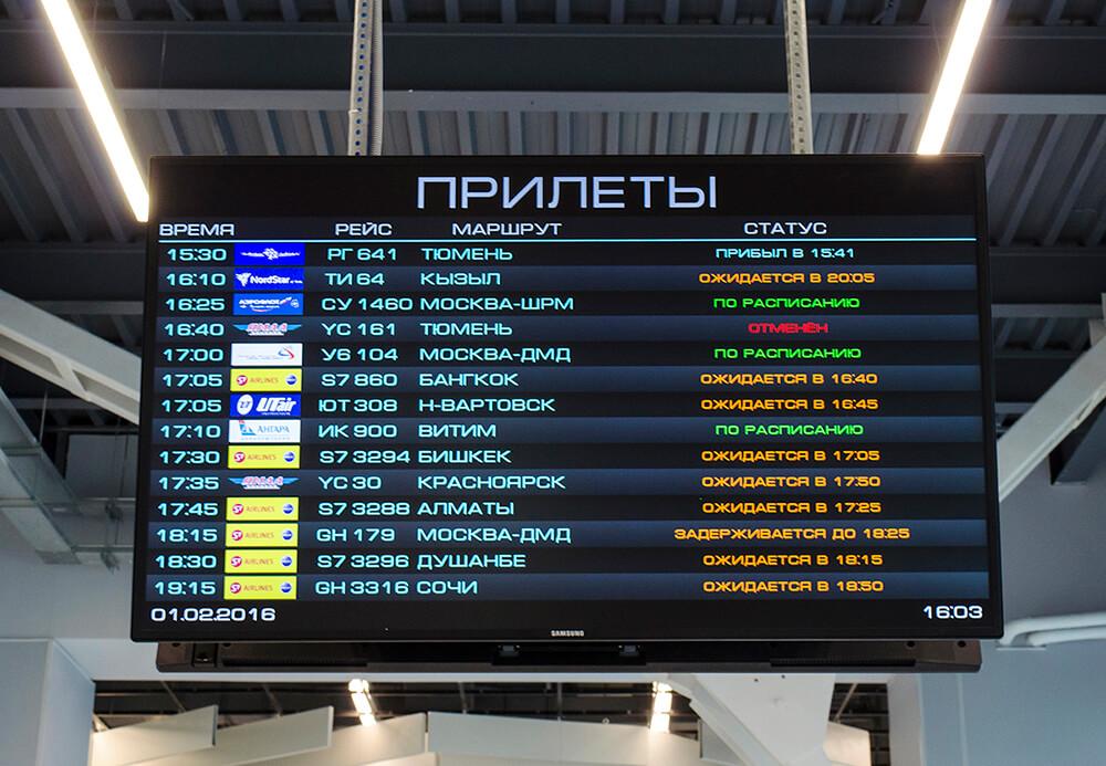 Табло прилета аэропорт Толмачево на сегодня