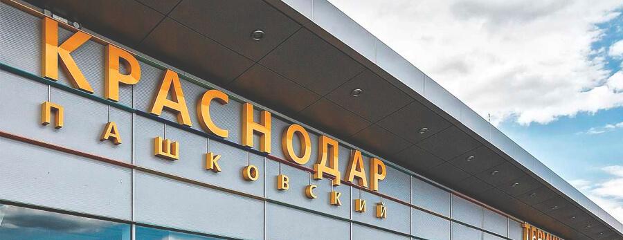 Расписание аэропорта Краснодар