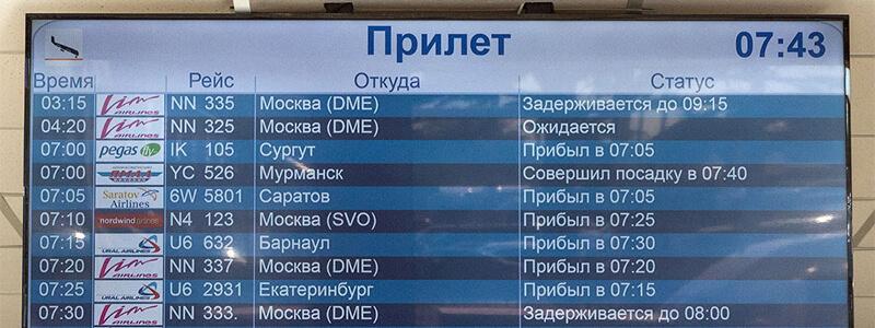 Аэропорт Томск онлайн-табло прилета