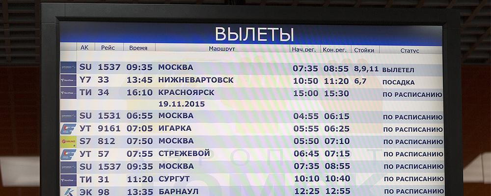 Аэропорт Томск онлайн-табло вылета