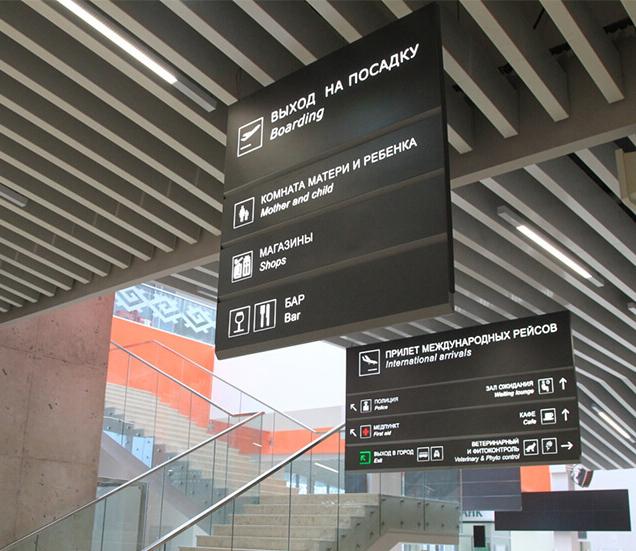 Аэропорт Уфа онлайн-табло