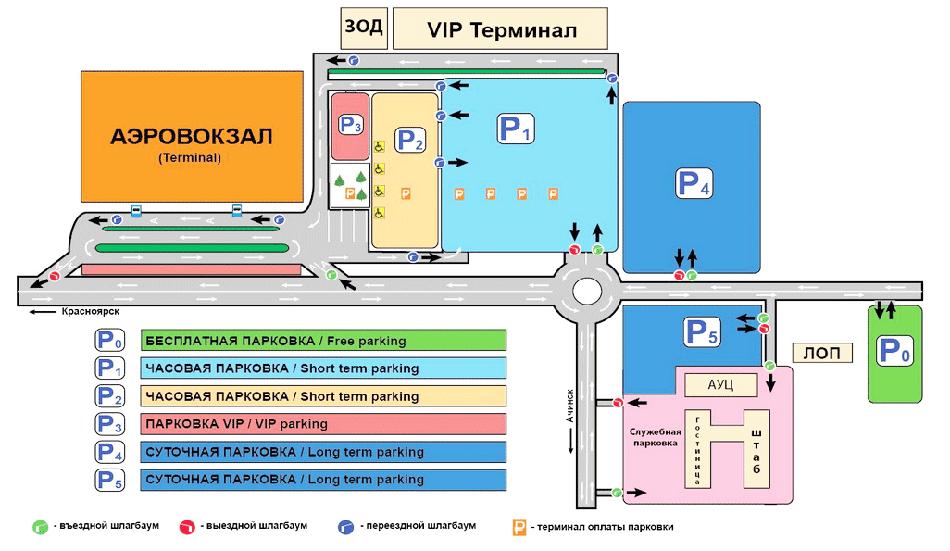Парковка аэропорта Емельяново в Красноярске