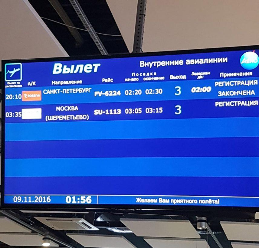 Аэропорт Пашковский: преимущества онлайн-табло вылета