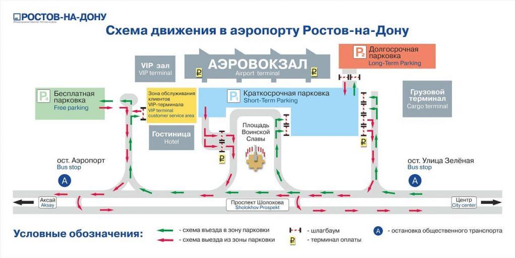 Аэропорт Платов схема проезда