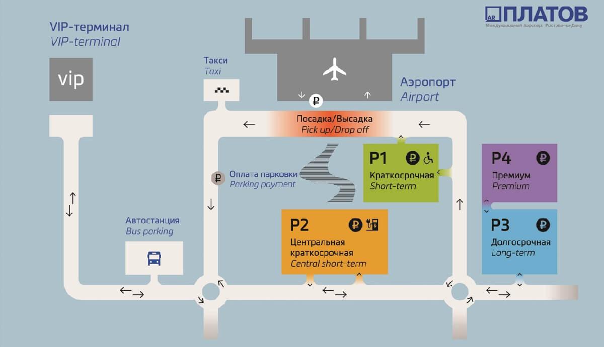 есплатная парковка аэропорт Платов схема проезда