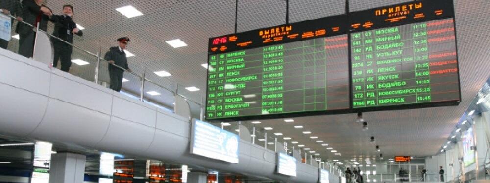 Табло прилета: Иркутск аэропорт
