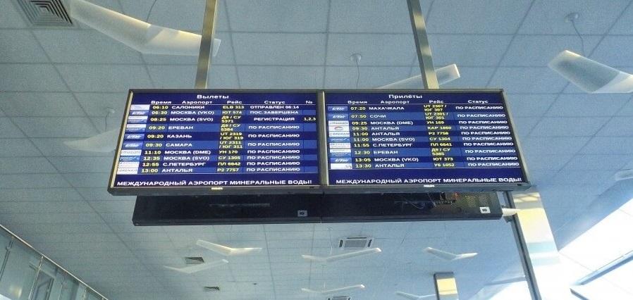 Аэропорт Минеральные Воды: онлайн-табло вылета