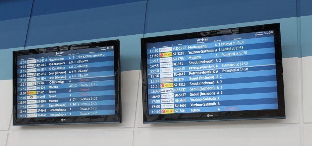 Аэропорт Владивосток: онлайн-табло вылета
