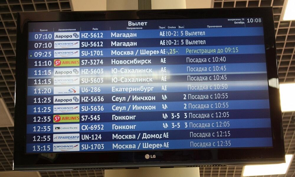 Аэропорт Южно-Сахалинск: онлайн-табло прилета