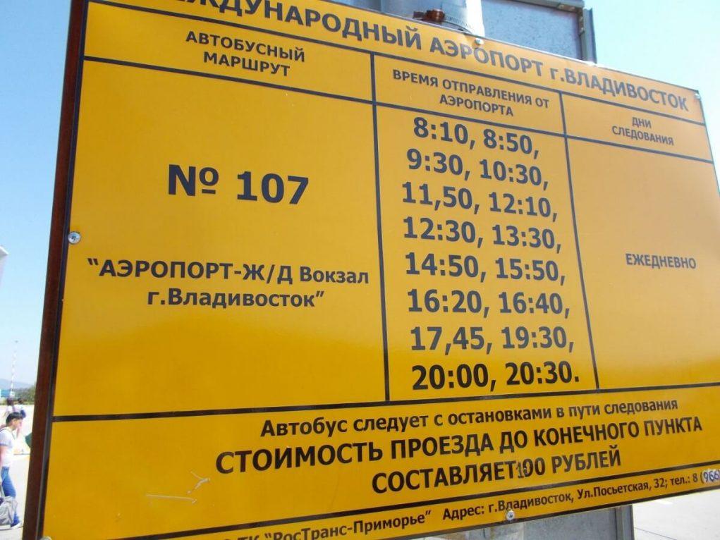 ак доехать до аэропорта Владивосток