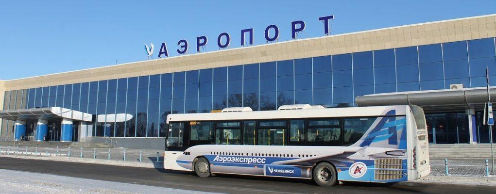 Как доехать до аэропорта Челябинск