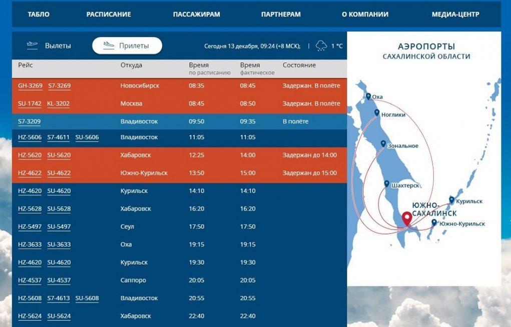 Онлайн-табло аэропорта Южно-Сахалинск