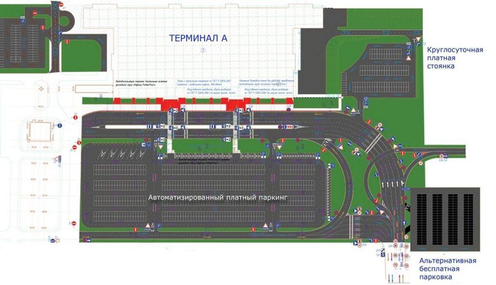 Парковка аэропорт Владивосток