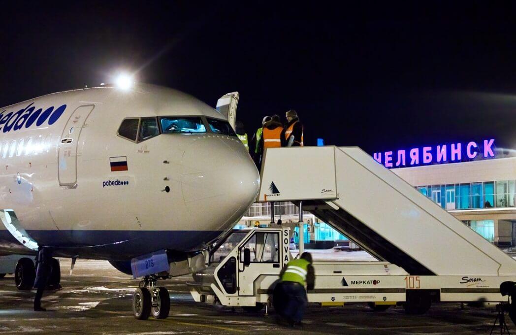Вылет из аэропорта Челябинск