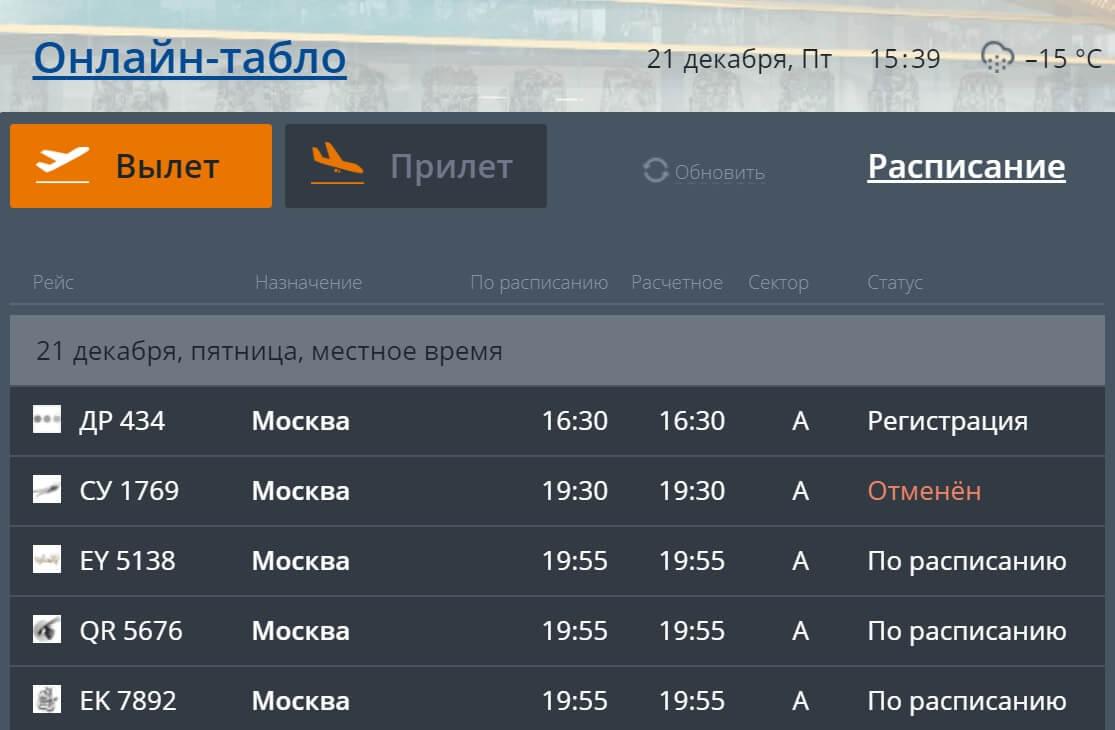 Аэропорт Большое Савино: онлайн-табло вылета
