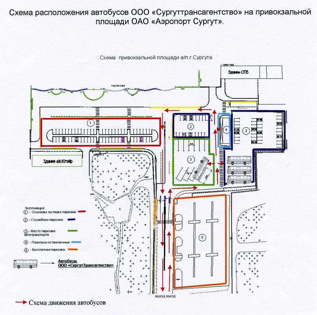 Аэропорт Сургут: стоянка автобусов