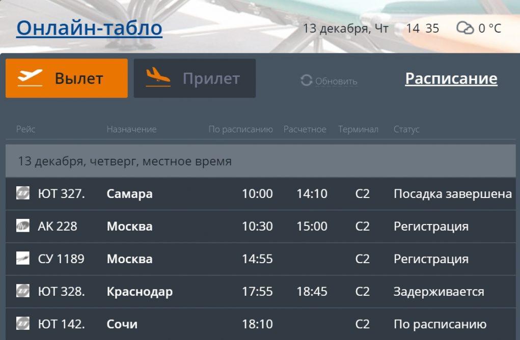 Аэропорт Волгоград: онлайн-табло вылета на сегодня