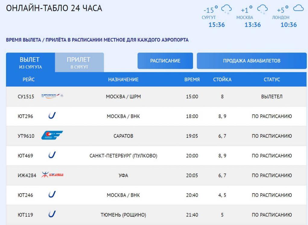 Онлайн-табло вылета: аэропорт Сургут
