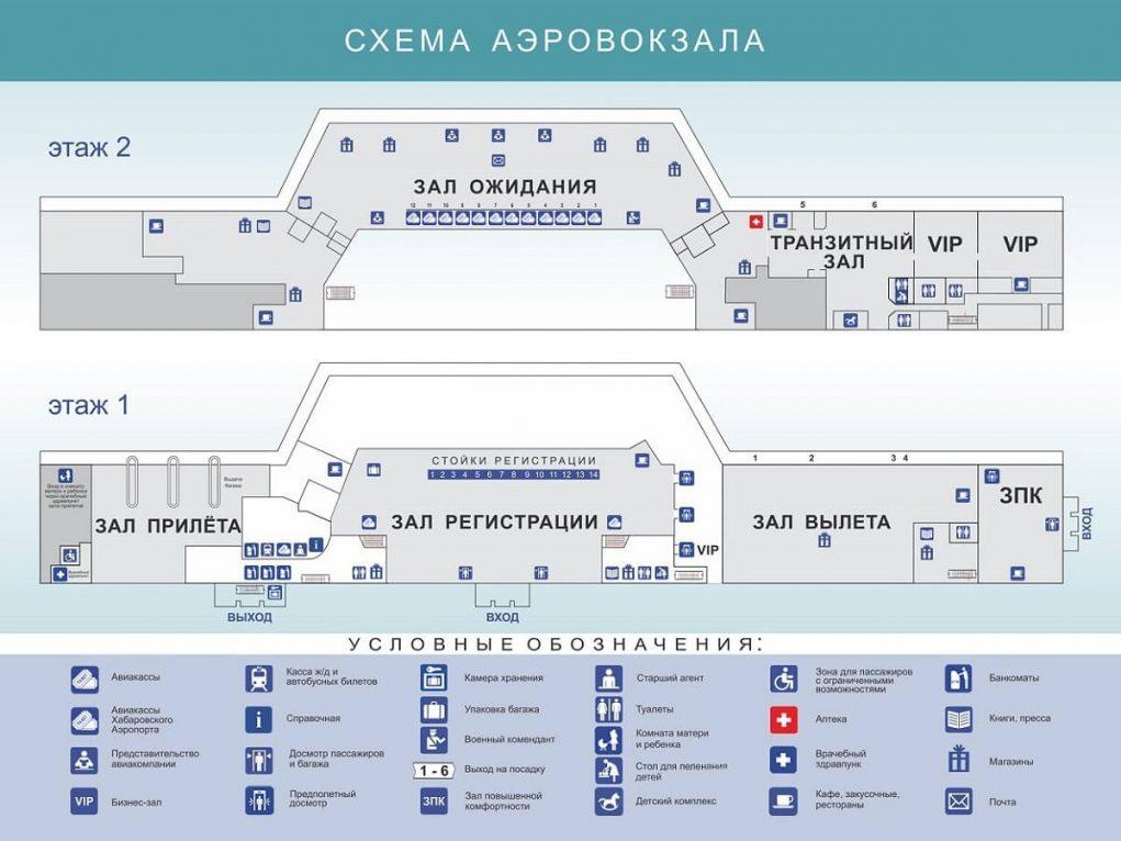 Схема аэровокзала Хабаровск