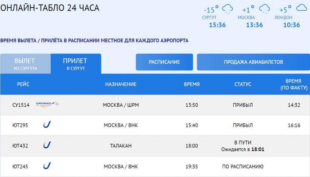 Табло прилета: аэропорт Сургут