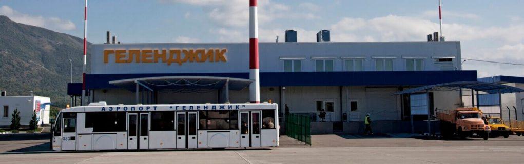 Транфер аэропорт Геленджик