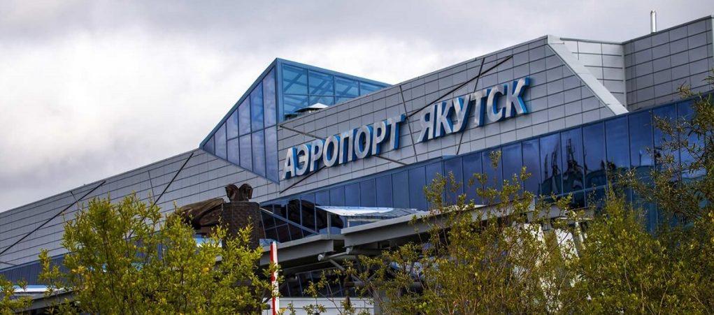 Аэропорт якутск: вылет