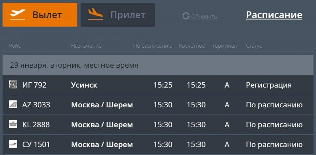Онлайн-табло аэропорт Рощино Тюмень вылет