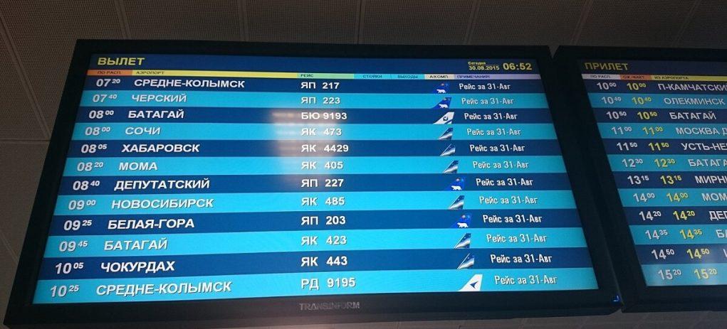 Онлайн-табло Якутск аэропорт