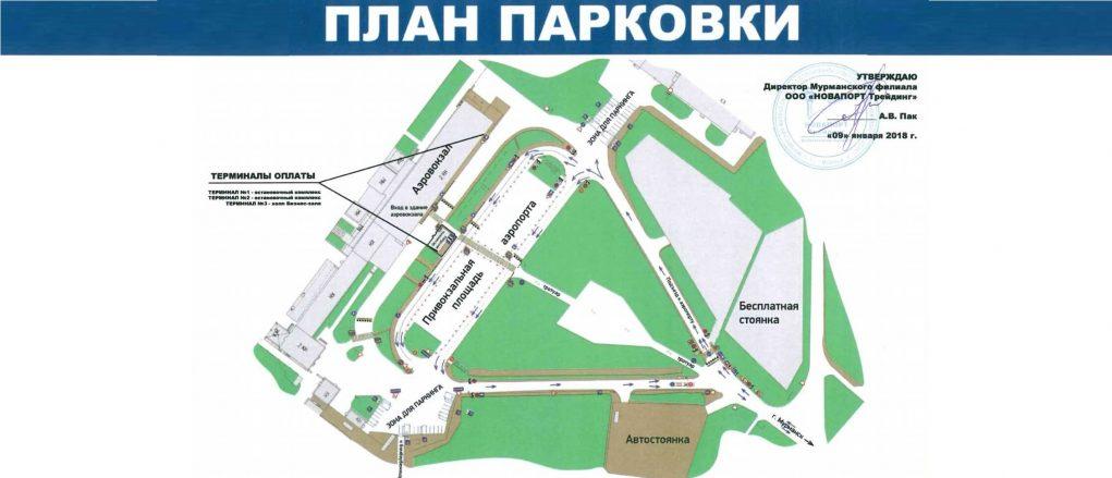 План парковки аэропорта Мурманск