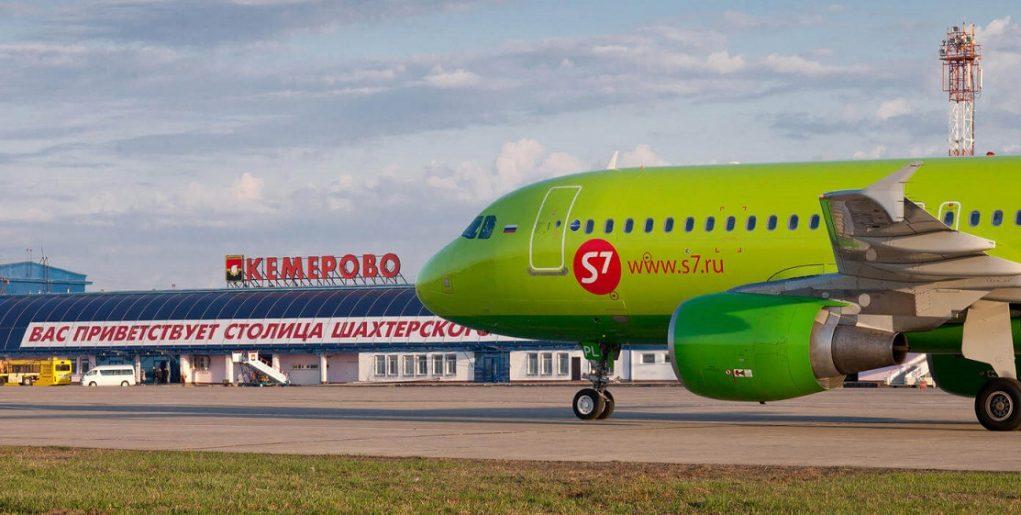 Прилет: аэропорт Кемерово