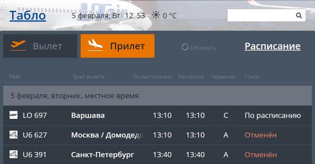 Аэропорт Храброво: табло прилета