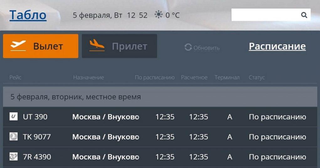 Аэропорт Храброво: онлайн-табло вылета