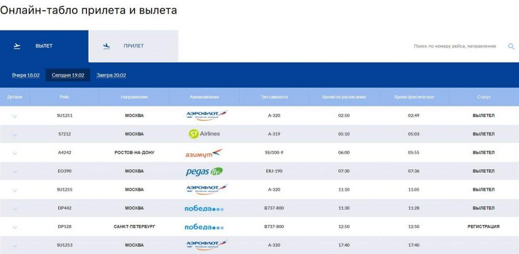 Онлайн-табло аэропорт Бегишево: вылет