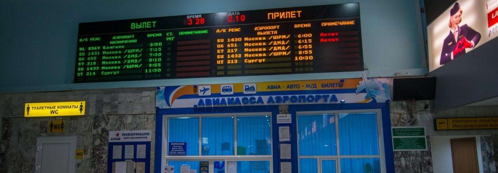 Аэропорт Барнаул: табло вылета
