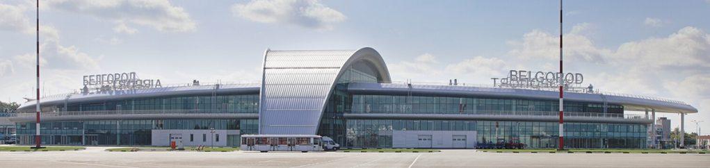 Аэропорт Белгород онлайн-табло вылета