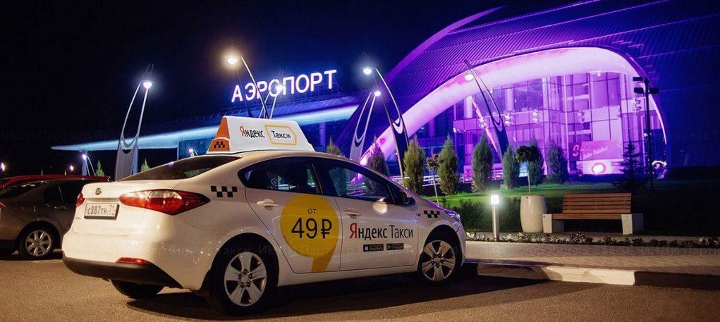 Аэропорт Белгород расписание