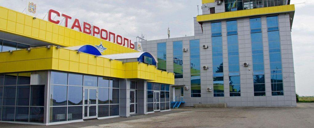 Аэропорт Ставрополь онлайн-табло прилета