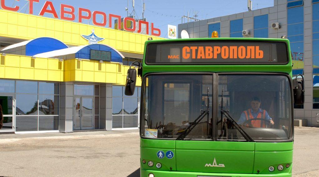 Расписание рейсов аэропорт Ставрополь